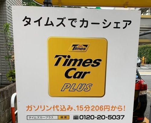 タイムズカーシェア入会方法