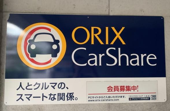 オリックスカーシェア自動車保険と補償内容