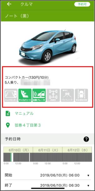 カレコアプリ予約車の詳細