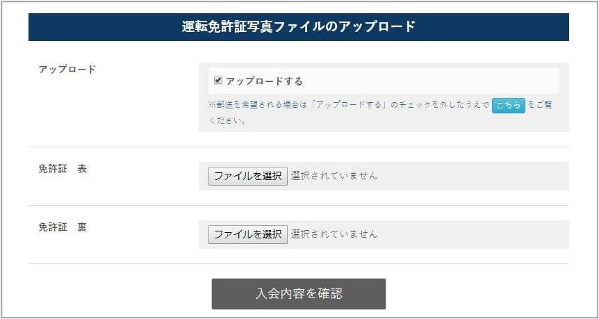 オリックスカーシェアWeb入会_免許証画像2-2