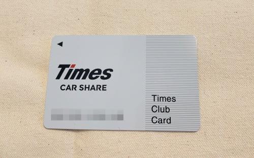 タイムズカーシェア会員証