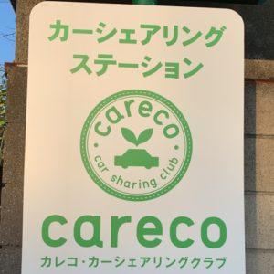 カレコのキャンペーンナンバー取得方法!最安での入会はコレ【最新2021】