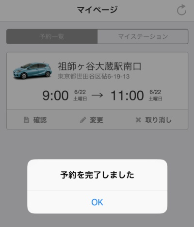 オリックスカーシェアアプリ予約完了