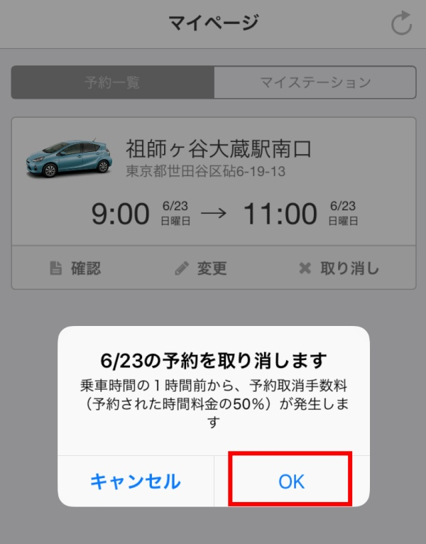 オリックスカーシェアアプリからキャンセル確認画面