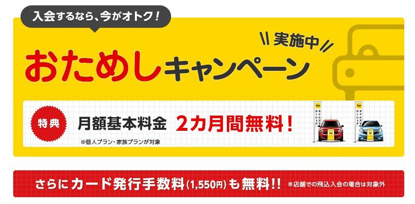 タイムズカーシェア入会キャンペーン