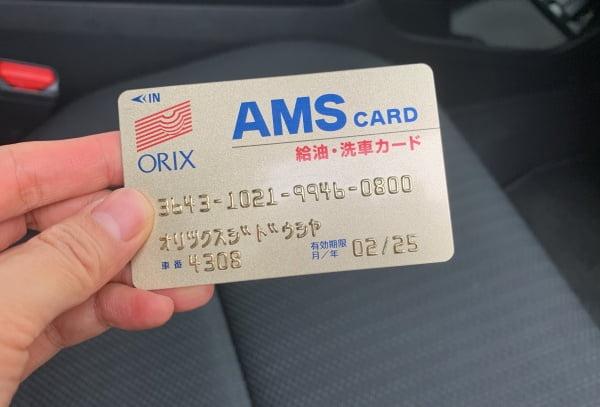 オリックスカーシェア給油カード