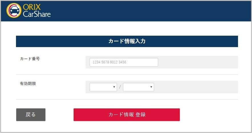 オリックスカーシェアWeb入会_クレジットカード登録1