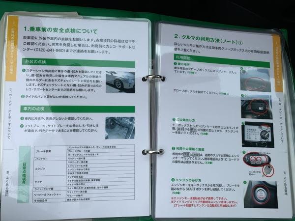 カレコカーシェア車内マニュアル詳細