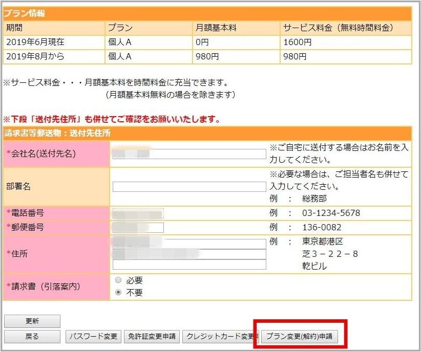 オリックスカーシェアプラン変更手続き画面_2