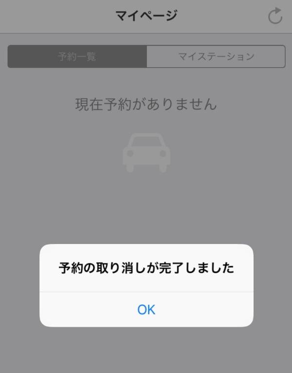 オリックスカーシェアアプリからキャンセル完了