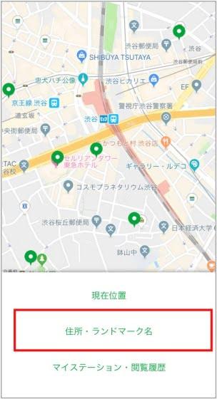 カレコアプリ予約地図から