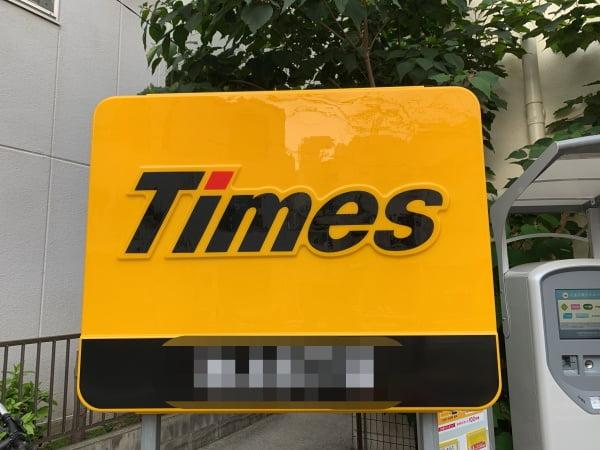 タイムズカーシェア自動車保険と補償