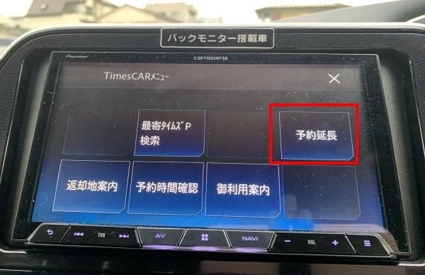 タイムズカーシェアシエンタ車内ナビ選択画面_延長
