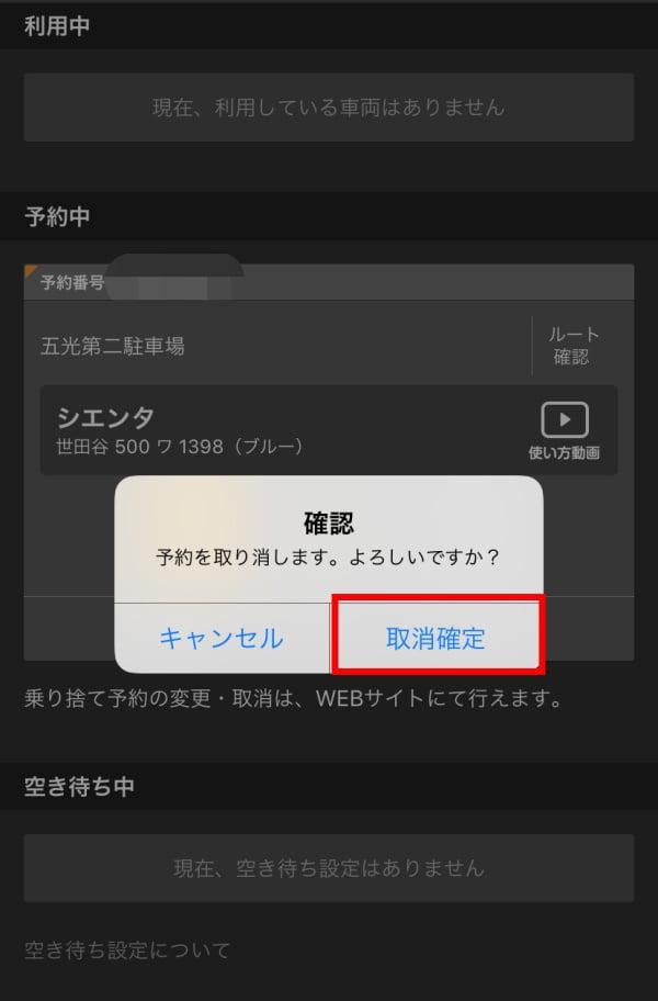 アプリから予約キャンセル3