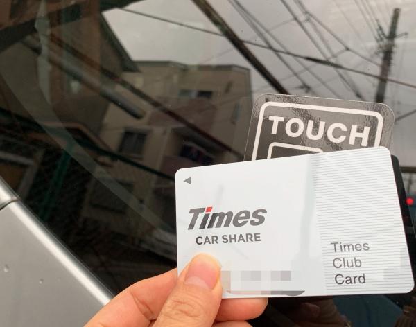 タイムズカーシェアシエンタ利用終了カードタッチ
