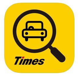 タイムズカーシェアアプリ