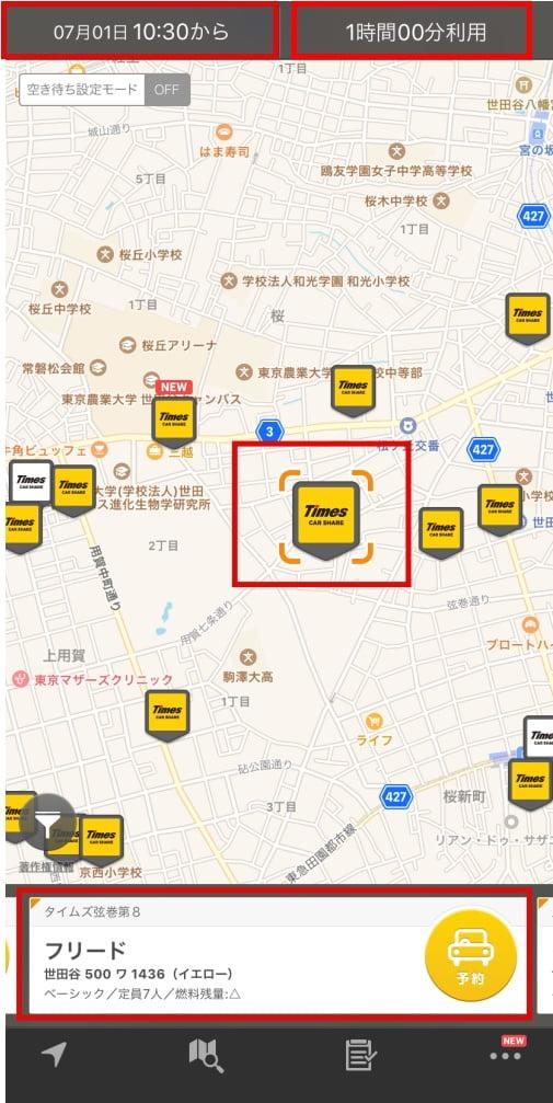 タイムズカーシェアアプリ予約