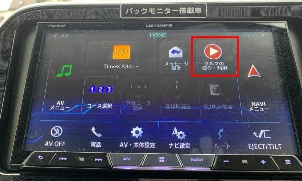 タイムズカーシェアシエンタ車内ナビトップ画面_車の使い方