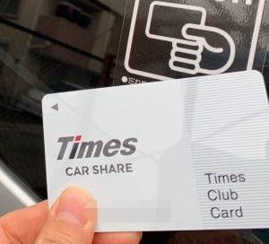 【検証】タイムズカーシェアは予約何分前から使える?実際に試してみました!