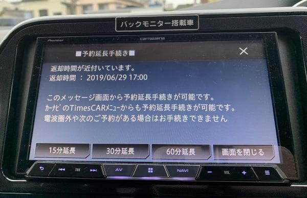 タイムズカーシェアシエンタ車内ナビ延長画面