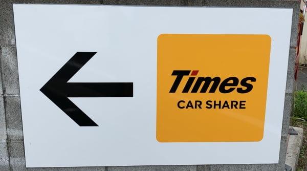 タイムズカーシェア上手に利用するポイント