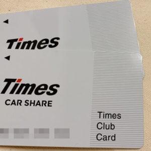 タイムズカーシェアの家族プランを詳しく解説!入会条件から予約方法まで