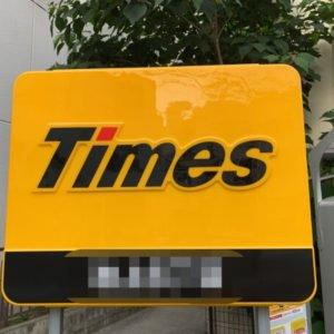 【タイムズカーシェア変更点まとめ】料金改定で改悪?タイムズカーとは?