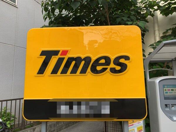 タイムズカー料金改定