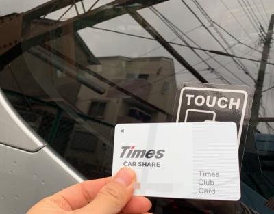 タイムズカー予約何分前から使える