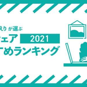 【2021年7月最新】カーシェアリング人気ランキング!【料金最安値比較】